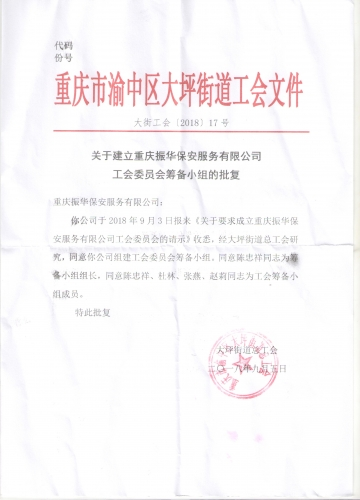 重庆市渝中区大坪街道工会文件